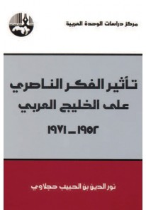 تأثير الفكر الناصري على الخليج العربي، 1952 - 1971