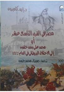 مصر فى القرن 19 (محمد على إلى الإحتلال البريطانى)...