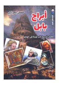 أبراج بابل ( مجمل تاريح الترجمة في العالم )...