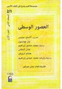 موسوعة كمبريدج في النقد الأدبي ( العصور الوسطي ) ج...