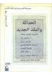 موسوعة كمبريدج في النقد الأدبي ( الحداثة والنقد ال...