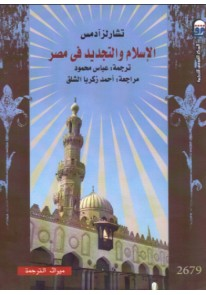 الإسلام والتجديد فى مصر