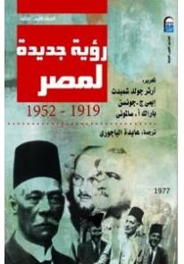 رؤية جديدة لمصر 1919 - 1952