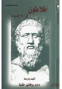 أفلاطون ( قراءة جديدة )