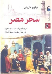 سحر مصر