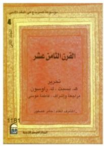 موسوعة كمبريدج  القرن 18 جـ 2 ق 4