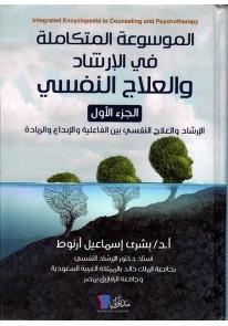 الموسوعة المتكاملة فى الارشاد والعلاج النفسى 2/1...