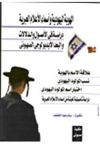 الهوية اليهودية وأسماء الأعلام العبرية...