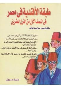 طبقة الأفندية في مصر