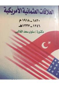 العلاقات العثمانية الأمريكية