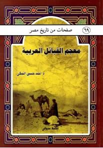 معجم القبائل العربية
