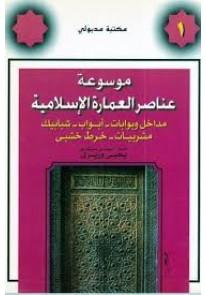 موسوعة عناصر العمارة الإسلامية 1/4...