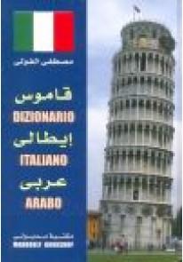 قاموس ايطالي ـ عربي