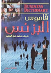 قاموس البزنس انجليزي ـ عربي ( E – A )...