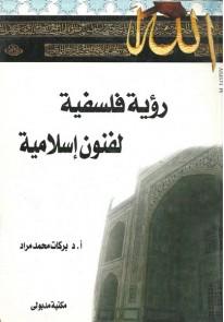 رؤية فلسفية لفنون إسلامية