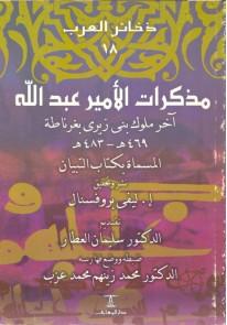 مذكرات الأمير عبدا لله