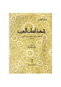 جمهرة انساب العرب
