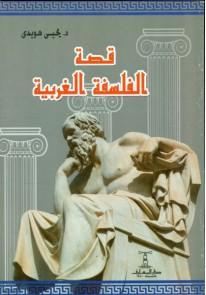 قصة الفلسفة الغربية