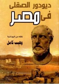 ديودور الصقلى فى مصر