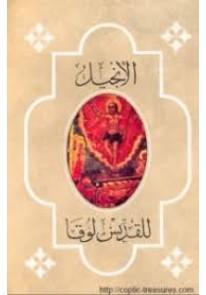 الانجيل للقديس لوقا