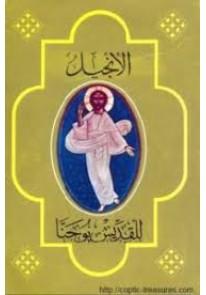 الانجيل للقديس يوحنا