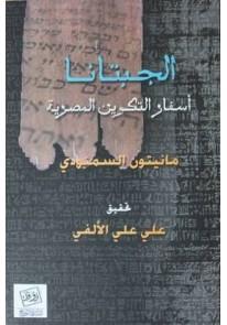 الجيبتانا  أسفار التكوين المصرية