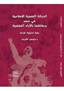 الحركة النسوية الإسلامية في مصر