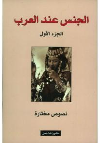 الجنس عند العرب 1