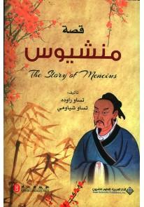 قصة حكيم من الصين - قصة منشيوس