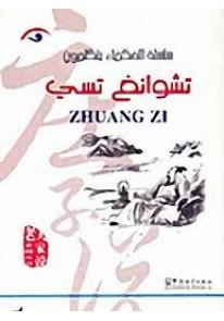 سلسلة الحكماء يتكلمون تشوانغ تسي