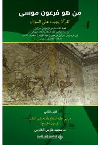 من هو فرعون موسى ج2