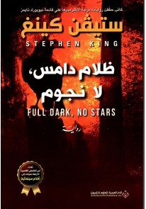 ظلام دامس لا نجوم