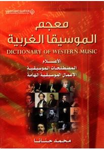 معجم الموسيقا الغربية