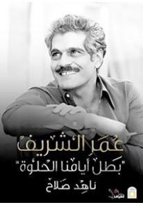 عمر الشريف .. بطل أيامنا الحلوة