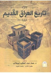 تاريخ العراق القديم.