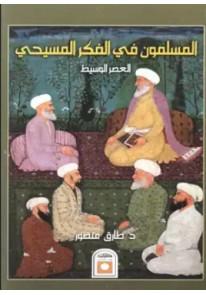 المسلمون في الفكر المسيحي (العصر الوسيط)...