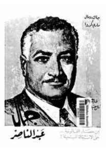 جمال عبدالناصر من حصار الفالوجة حتى الاستقالة المستحيلة
