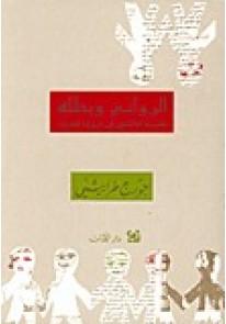 الروائي وبطله - مقاربة اللاشعور في الرواية العربية...