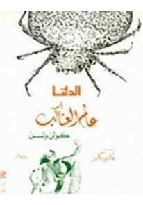 عالم العناكب - الدلتا