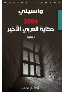 حكاية العربي الأخير