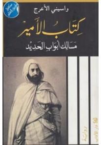 كتاب الأمير مسالك أبواب الحديد