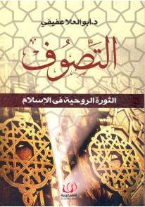 التصوف الثورة الروحية في الإسلام