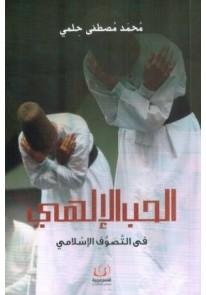 الحب الإلهي في التصوف الإسلامي