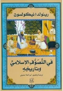فى التصوف الاسلامى وتاريخه