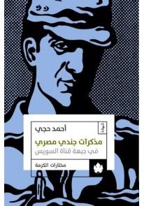 مذكرات جندي مصري في جبهة قناة السويس - مختارات الكرمة