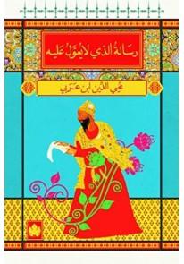 رسالة الذي لا يعول عليه - المكتبة الصوفية الصغيرة...