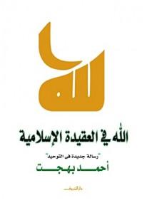 الله في العقيدة الاسلامية