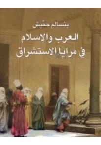 العرب والاسلام فى مرايا الاستش