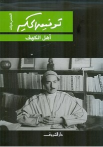 اهل الكهف - توفيق الحكيم
