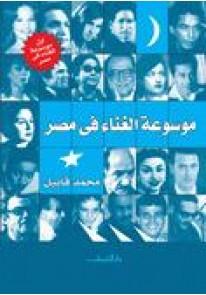 موسوعة الغناء في مصر